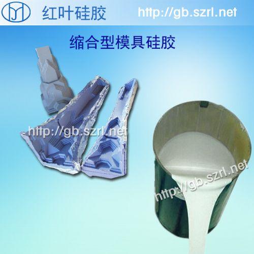 缩水小文化石模具硅胶