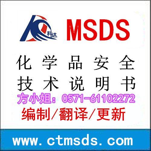 做一份石英石MSDS要多少钱/哪里做MSDS好