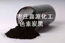 四川成都色素炭黑  高结构中超耐磨炉黑