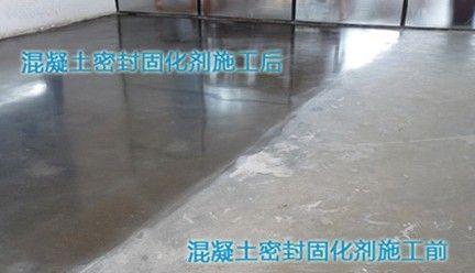 固化剂 渗透固化剂 混凝土地坪渗透固化剂