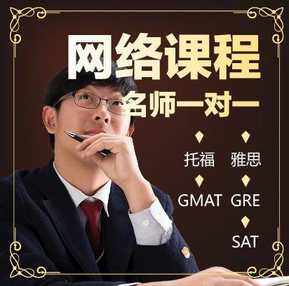 无锡SAT培训|慧谷出国|托福/雅思/SAT/GRE/GMAT名师一对一网络课程