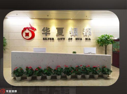 湖南华夏银都诚招会员代理和运营中心