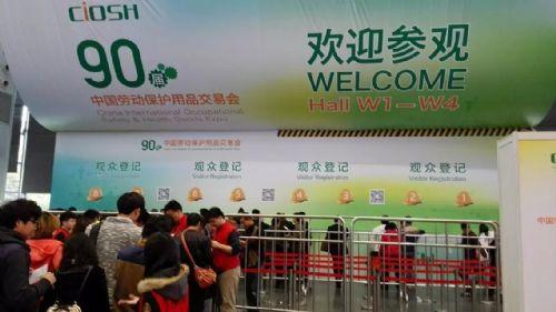 2016东莞劳保展/93届中国劳动保护用品交易会