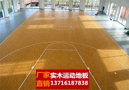 汉中体育场纯实木地板运动场馆地板厚度