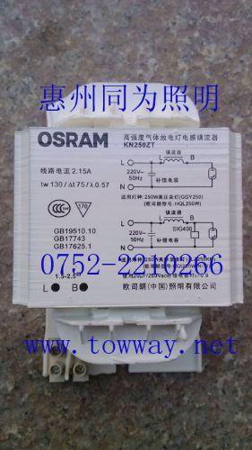 OSRAM欧司朗KN250ZT镇流器铜包铝