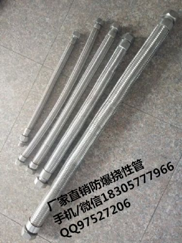 防爆挠性连接管G1/2长100cm,G3/4外丝防爆接头