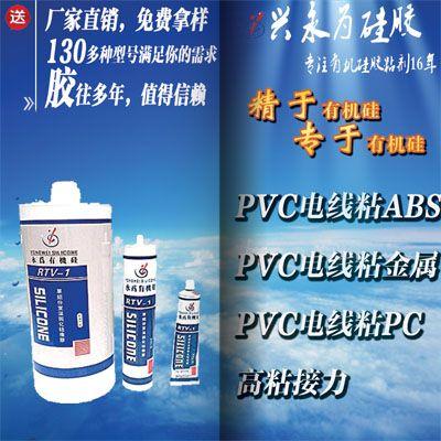 PVC电线粘ABS_PVC电线粘金属_PVC电线粘PC-高粘接力