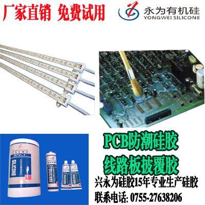 PCB板防潮胶厂家-线路板防潮胶-抗氧化硅胶-LED防潮胶厂家