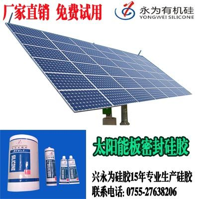 太阳能电池板密封胶_北京电池板粘胶硅胶_厂家直销 免费拿样