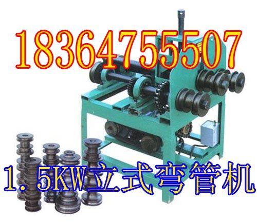 3KW立式弯管机  电动折弯机生产