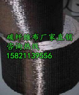 大庸碳纤维布生产厂家