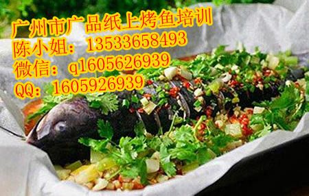 广州正宗纸上烤鱼培训班,纸上烤鱼制作