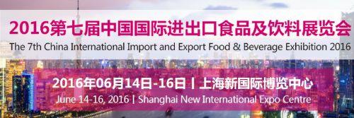 2016第七届中国国际进出口食品及饮料展览会