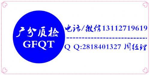 惠州市有毒有害物质残留检测