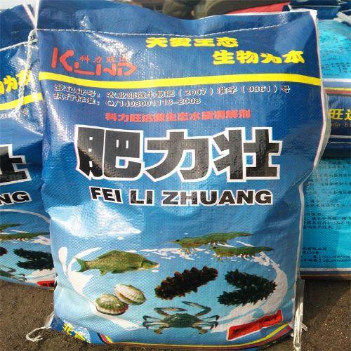 石家庄厂家直销鱼虾蟹鳖养殖专用肥 生物发酵鸡粪
