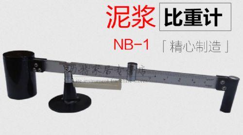 NB-1型泥浆比重计(力特)