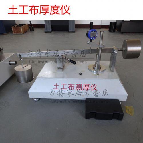 土工布厚度仪YT060型