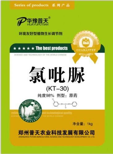 华豫普天植物生长调节剂98%氯吡脲原药