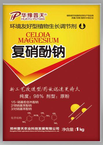 华豫普天植物生长调节剂98%复硝酚钠原粉