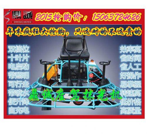 山东超抢手的座驾式抹光机*双圆盘抹光机,驾驶式抹光机—鼎诚制造