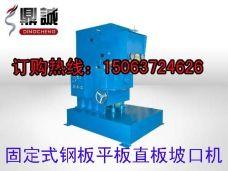 价格超低固定式坡口机/平板坡口机/大型坡口机