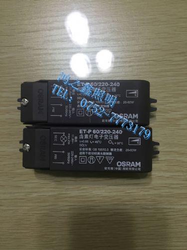 Osram/欧司朗ET-P 60W调光电子变压器