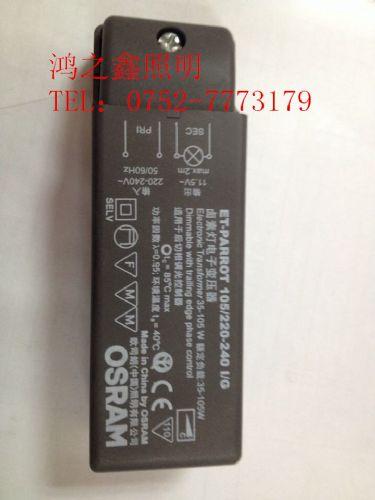 Osram/欧司朗 ET-P 105W调光电子变压器卤素灯专用