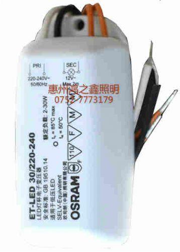 Osram/欧司朗ET-LED 30W欧司朗调光灯杯变压器