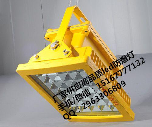 加油站防爆灯70w,led防爆应急灯材质