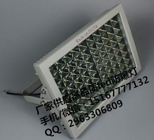 嵌入式led防爆灯120w,油库防爆平台灯