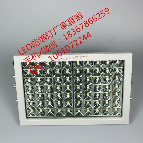100w防腐防爆led工厂灯,沈阳80wled防爆路灯