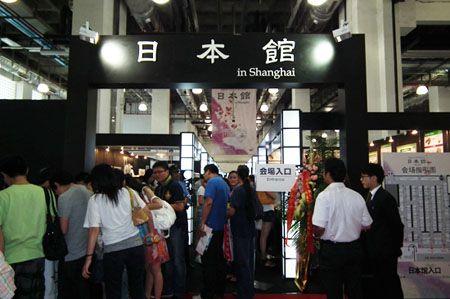 上海国际家居装饰品展