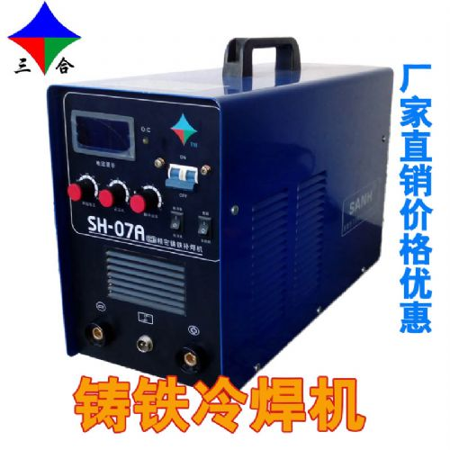 sh-07铸铁补焊机 球墨铸铁冷焊机 三合冷焊机