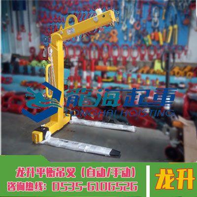 5吨自动平衡吊叉【龙升自动平衡托盘吊具】平衡吊叉宽度可调节