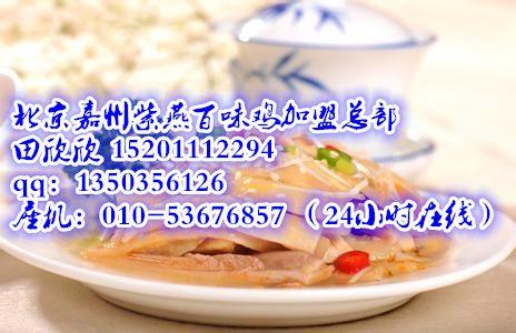 刘家窑紫燕百味鸡加盟-北京新宫紫燕百味鸡加盟