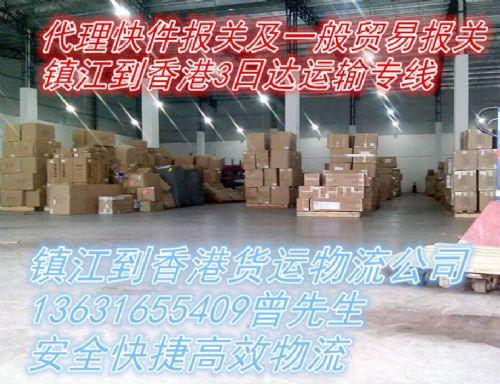 镇江寄货到香港的物流公司 锦丰盛世客户满意物流