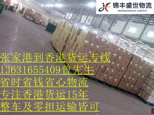 张家港发香港的3日达零担货运专线