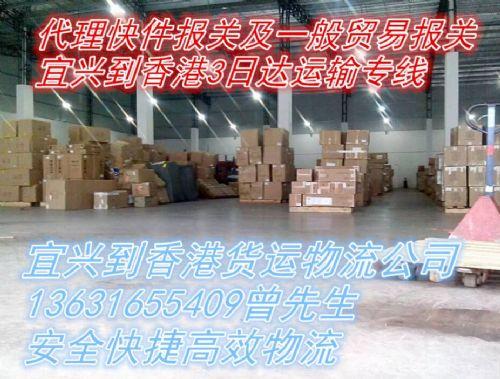 宜兴到香港货运专线 提供免费报关清关服务