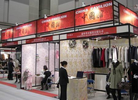 2016日本IFF服装展/34届日本秋季服装服饰展览会