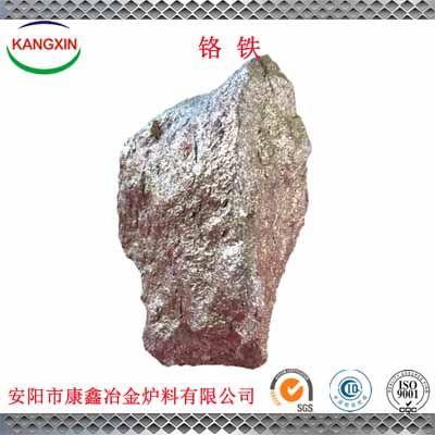 康鑫冶金 大量供应 中高低铬铁