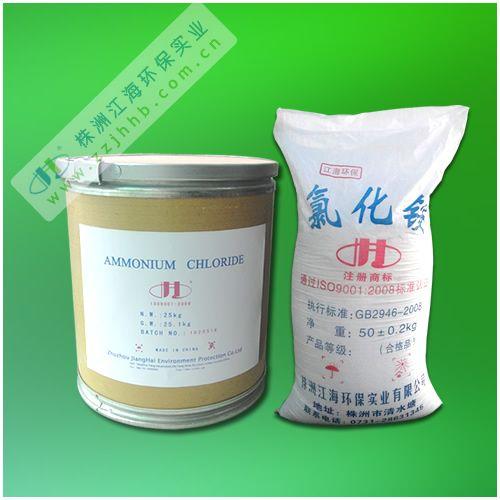 食品添加剂食品级氯化铵生产厂家