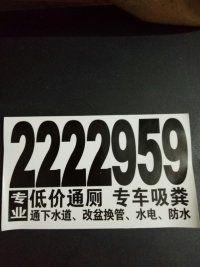 惠州大湖西马安通马桶2222959(绝招疏通马桶)