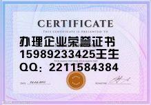 互联网金融企业国家级荣誉证书