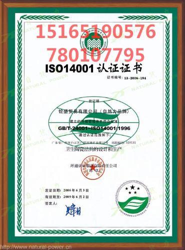 滨州ISO14001认证需要具备的条件