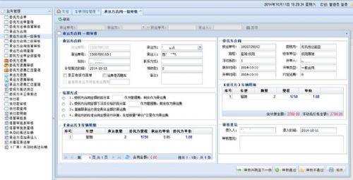 商品汽车物流软件|整车物流软件|商品车运输管理软件