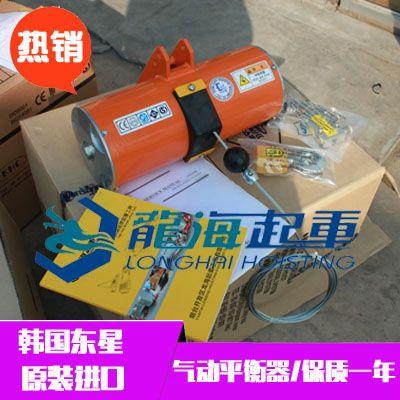 280kg韩国东星气动平衡器现货【汽车装配生产线专用】