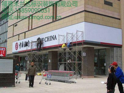供应广州银行招牌制作