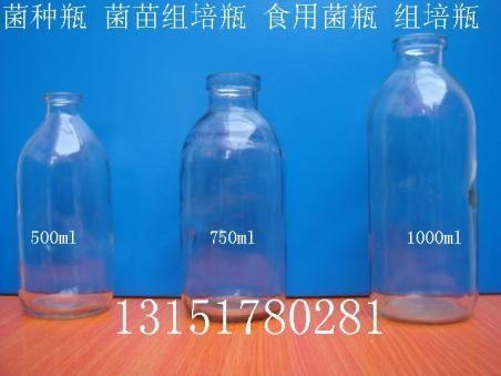 食用菌菌种瓶