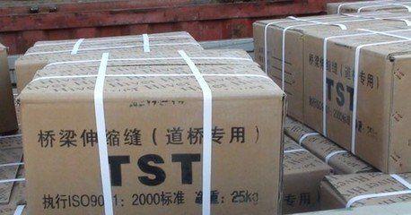 桥梁专用TST弹塑体无缝伸缩缝价格厂家