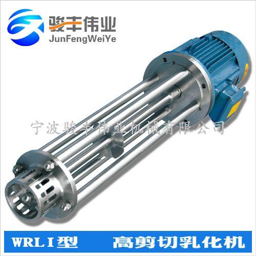 WRL型高剪切均质乳化机 高剪切分散乳化机 高剪切混合乳化机
